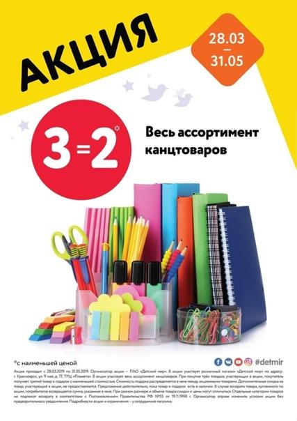 Школьник Магазин Канцтоваров Официальный Сайт Пенза Каталог