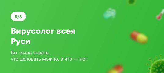 8/8 правильных ответов.  Вирусолог всея Руси.