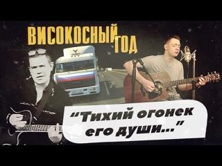 """""""Тихий огонёк его души..."""" (Илья Калинников, Високосный Год, OST """"Дальнобойщики"""")"""
