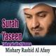 Суры из Корана - Йәсин