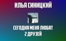 Синицкий Илья   Москва   7