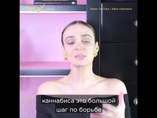 Алена Водонаева о пьяных ДТП
