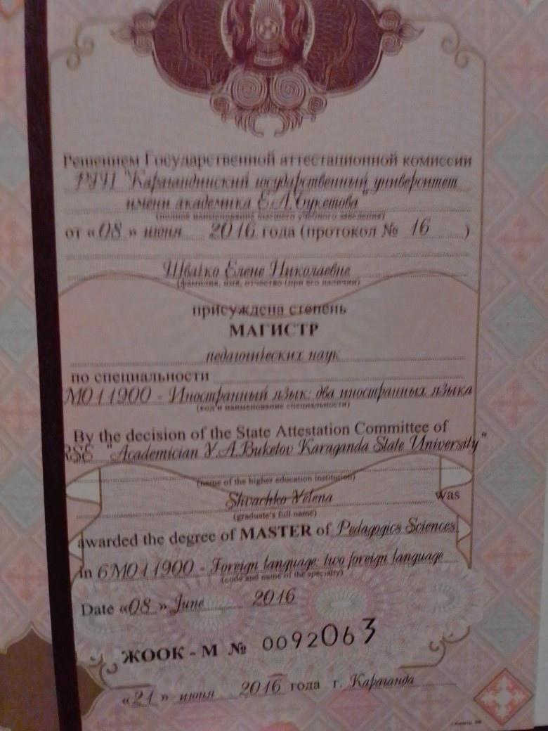 Диплом магистра Швачко Е.Н.