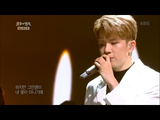 Yoo Hoe Seung (유회승) of  – Love and Memory (사랑해 그리고 기억해) [Immortal Songs 2 ♬ ]