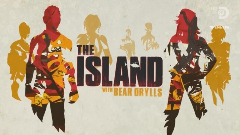 Остров с Беаром Гриллсом 6 сезон 1 серия The Island with Bear Grylls 2019