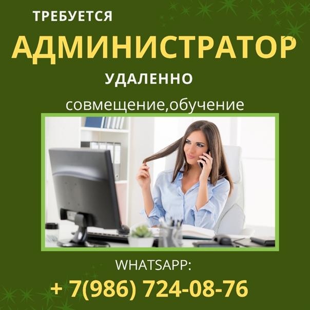 требуется администратор сайта удаленная работа