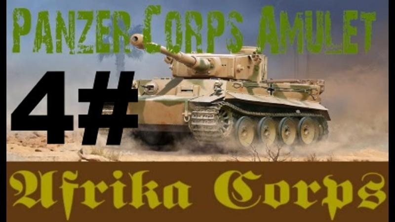 Panzer Corps ✠ Amulet Afrika Corps Battleaxe 4