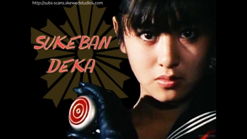 Sukeban Deka assista as series 👈 👍 deichem seu joinha 👍🎥 e se poder deiche o comentario