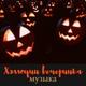 Страшная Хэллоуин - Беспокойный хэллоуин