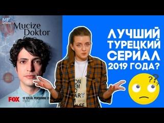 Чудо-доктор - лучший турецкий сериал 2019 года
