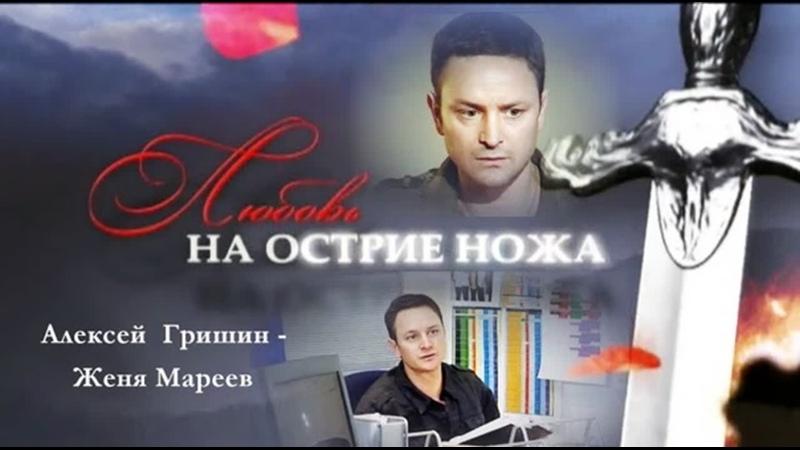 Любовь на острие ножа HD Фильм 2007 Драма детектив 720p 1 2 3 4 серия из 4 HD