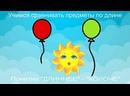 Мультики_тесты_для_детей_2-3_лет._Математика._Развивающие_мультфильмы.mp4