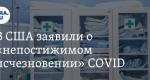 В США заявили о «непостижимом исчезновении» COVID. «Фонтаном 6556
