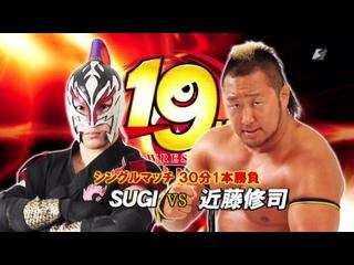 Shuji Kondo vs. SUGI