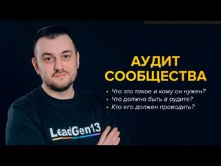 Что такое аудит сообщества ВКонтакте и как он должен проходить