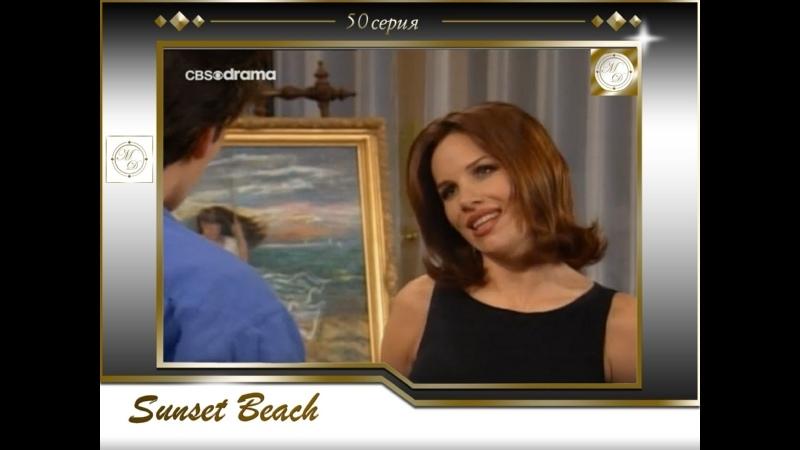 Sunset Beach 50 Любовь и тайны Сансет Бич 50 серия