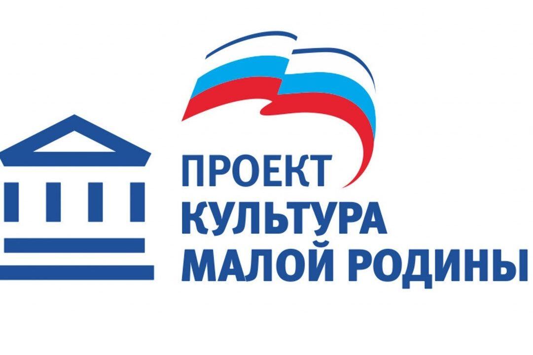 Подведены итоги реализации федерального проекта «Культура малой родины» в Ростовской области за 2020 год
