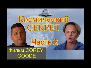 ☄(2019) ″Adventure Case″ – Фильм Кори Гуда: Космический Секрет. Часть 2/ Corey Goode Film: The Cosmic Secret. Part 2 (Rus, 720p)