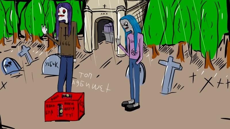 неформалы на кладбище (треш, угар)