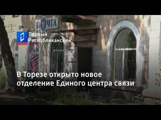 В Торезе открыто новое отделение Единого центра связи
