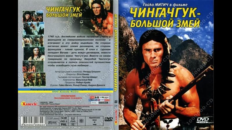 Гойко Митич в вестерне Чингачгук - Большой Змей. Студия DEFA. ГДР. 1967 HD