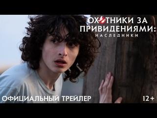 Охотники за привидениями: Наследники – трейлер 2