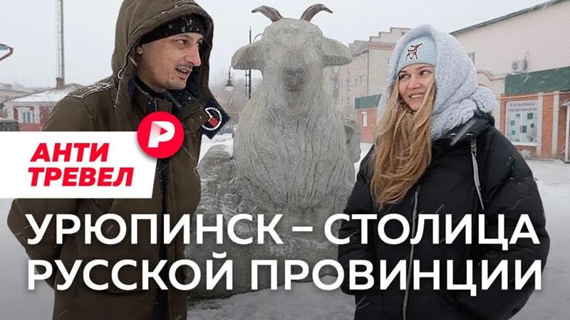 Дмитрий Марков и Поля из деревки в городе которого нет Редакция АнтиТревел Редакция