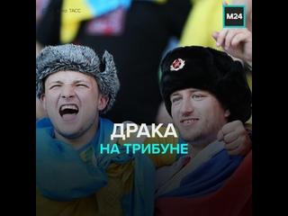 Драка на трибуне — Москва 24