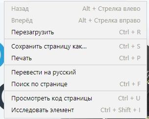Проверка счетчика Яндекс.Метрики