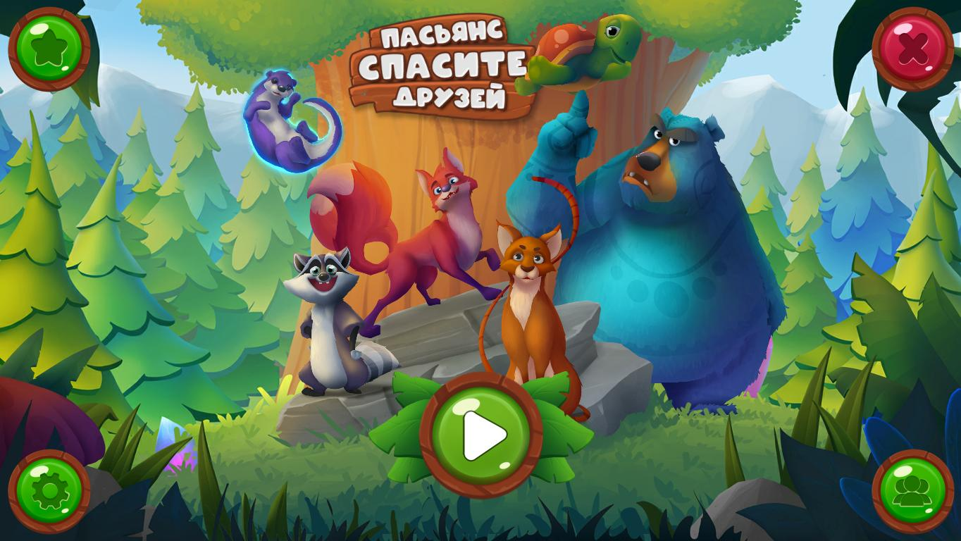 Пасьянс спасите друзей | Rescue Friends: Solitaire (Rus)