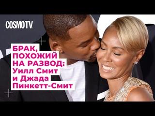Cosmo TV: брак, похожий на развод. Уилл Смит и Джада Пинкетт-Смит