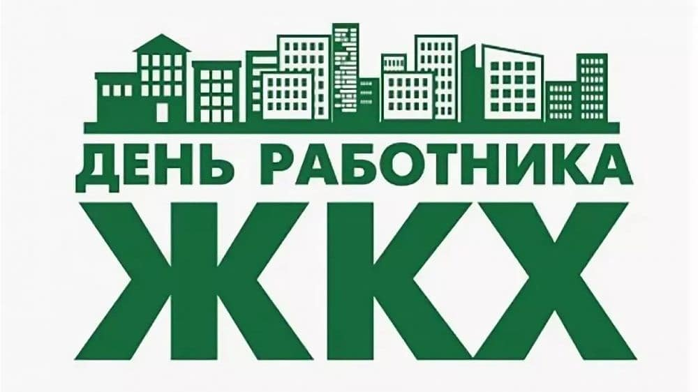 Сегодня, в третье воскресенье марта, отмечается День работников бытового обслуживания населения и жилищно-коммунального хозяйства