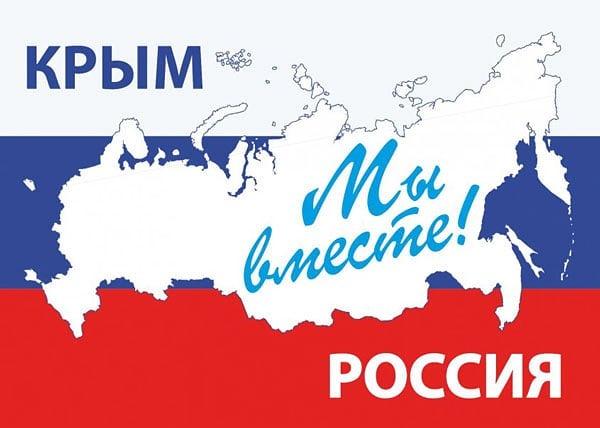 Сегодня, 18 марта, отмечается памятная дата современной истории нашей страны — День воссоединения Крыма с Россией