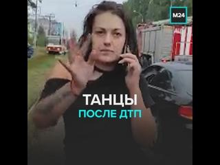 Устроила танцы после ДТП — Москва 24