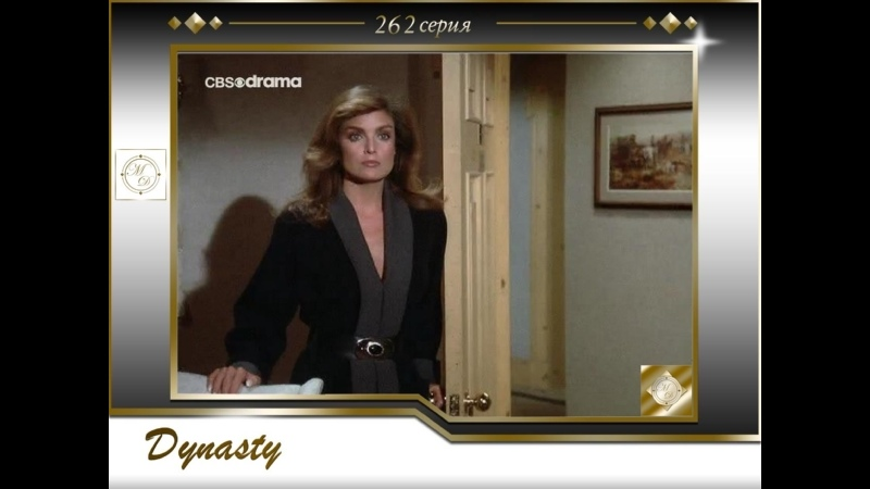 Династия II 262 серия Семья Колби 02 Охота Dynasty 2 The Colbys 02 2x16 Manhunt