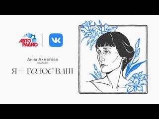 Ах Астахова, Женя Любич, Тося Чайкина, Эрика Лундмоен: трибьют-альбом Анны Ахматовой «Я — голос ваш»