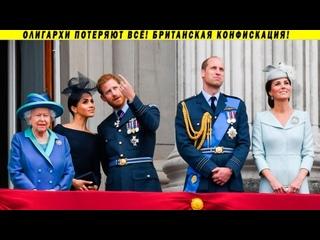 Неподсудных больше нет Запад начинает ограбление олигархата Разборки в королевской семье
