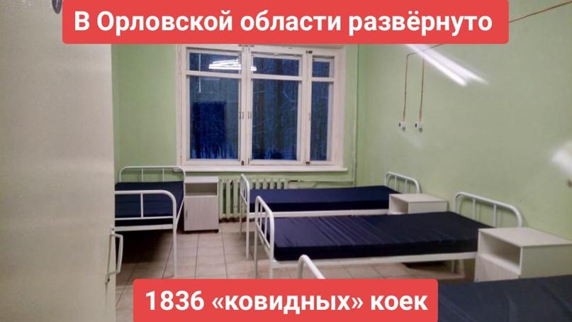 В Орловской области развёрнуто 1836 «ковидных» коек