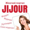 Жіночий журнал JIJOUR