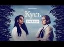 Кусь 1-й сезон, 2021 - Русский трейлер