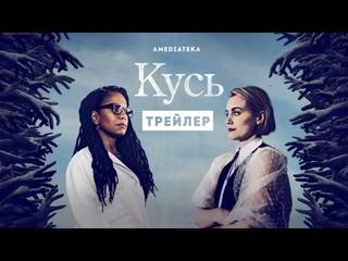 Кусь (1-й сезон, 2021) - Русский трейлер