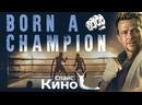 Рождён чемпионом 2021, США боевик, драма, спорт vo смотреть фильм/кино/трейлер онлайн КиноСпайс HD