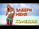 Шикарная комедия никто не останется равнодушным - ЗАБЕРИ МЕНЯ Русские комедии 2021 новинки