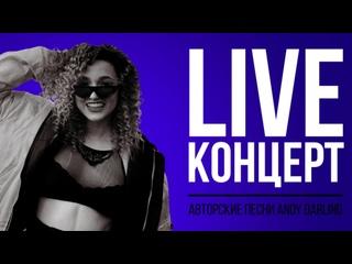 LIVE концерт XCE FACTOR 20:00 — авторские песни ANDY DARLING