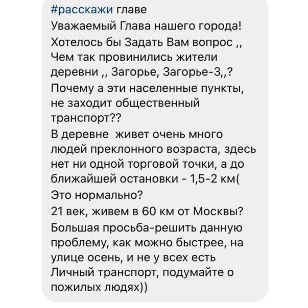 Рубрика👉#расскажиглаве Из директа от подписчика...