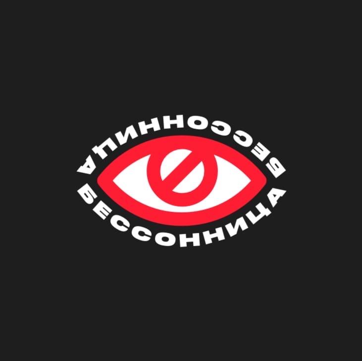 Афиша Воронеж Бессонница. Ночное трофи-ориентирование