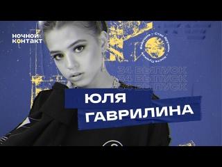 В гостях: Юля Гаврилина. «Ночной Контакт». 34 выпуск. 5 сезон