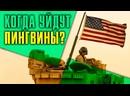 Сирия. США меняют стратегию игры. Детерроризация боевиков Идлиба Последние новости сегодня