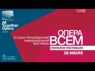 Открытие X Санкт-Петербургского международного фестиваля «Опера – всем»
