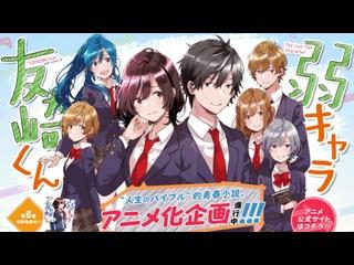 Live: Anime Rofl - Низкоуровневый персонаж Томазаки